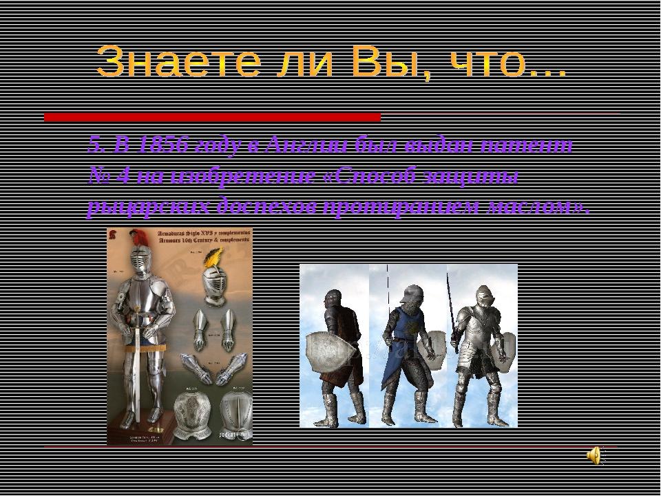 5. В 1856 году в Англии был выдан патент № 4 на изобретение «Способ защиты ры...