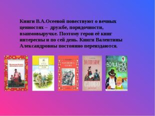 Книги В.А.Осеевой повествуют о вечных ценностях – дружбе, порядочности, взаим