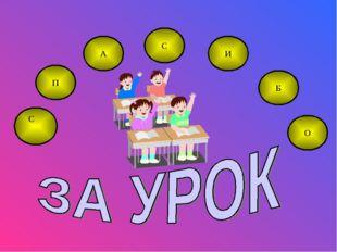 П А С И Б О С