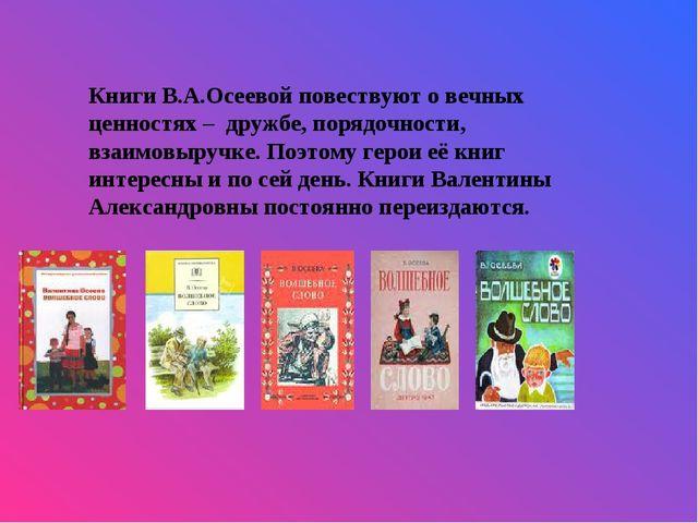 Книги В.А.Осеевой повествуют о вечных ценностях – дружбе, порядочности, взаим...