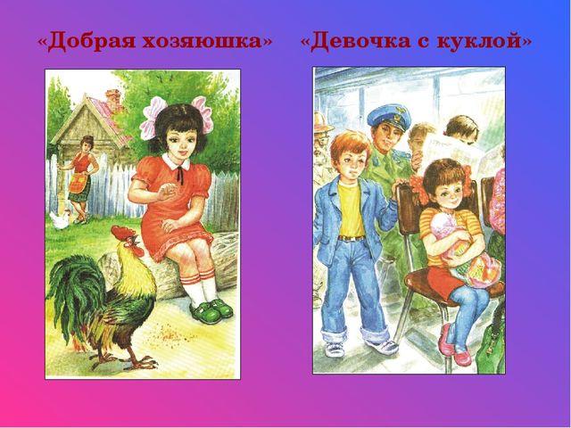 «Добрая хозяюшка» «Девочка с куклой»