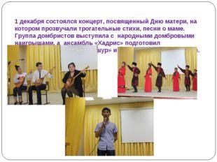 1 декабря состоялся концерт, посвященный Дню матери, на котором прозвучали тр