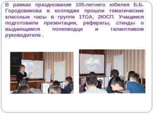 В рамках празднования 105-летнего юбилея Б.Б. Городовикова в колледже прошли