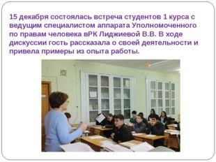 15 декабря состоялась встреча студентов 1 курса с ведущим специалистом аппара