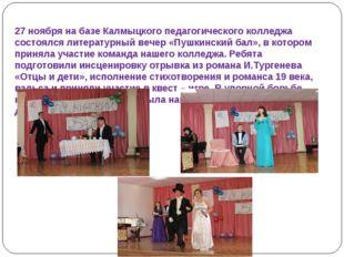 27 ноября на базе Калмыцкого педагогического колледжа состоялся литературный