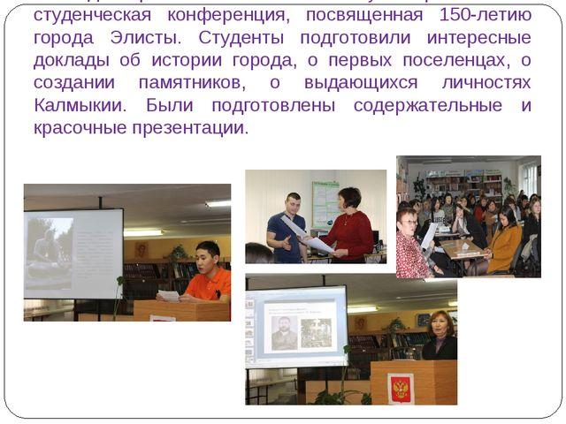 8 декабря состоялась научно-практическая студенческая конференция, посвященна...