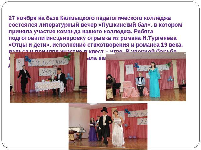 27 ноября на базе Калмыцкого педагогического колледжа состоялся литературный...