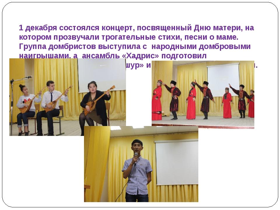 1 декабря состоялся концерт, посвященный Дню матери, на котором прозвучали тр...