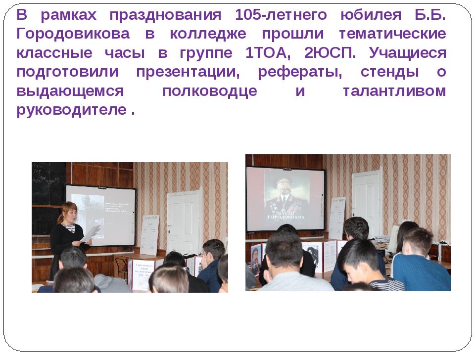 В рамках празднования 105-летнего юбилея Б.Б. Городовикова в колледже прошли...
