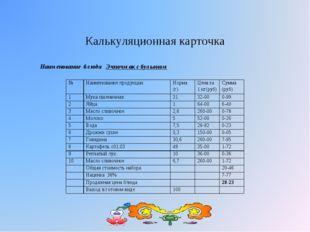 Калькуляционная карточка  Наименование блюда Эчпочмак с бульоном №Наименова
