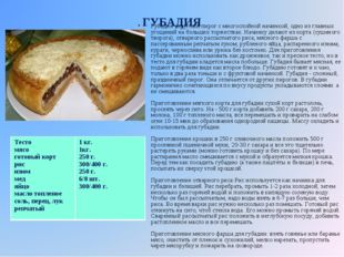 ГУБАДИЯ Губадия - круглый пирог с многослойной начинкой, одно из главных угощ