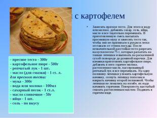 Кыстыбый с картофелем Замесить пресное тесто. Для этого в воду или молоко, до