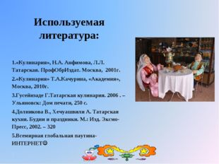 Используемая литература: «Кулинария», Н.А. Анфимова, Л.Л. Татарская. ПрофОбрИ