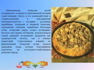 Оригинальная татарская кухня складывалась в процессе многовековой истории сущ