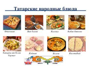 Татарские народные блюда