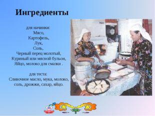 Ингредиенты для начинки: Мясо, Картофель, Лук, Соль, Черный перец молотый, К