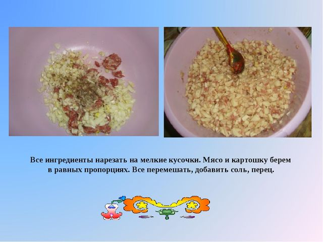 Все ингредиенты нарезать на мелкие кусочки. Мясо и картошку берем в равных пр...