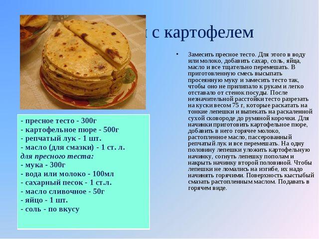 Кыстыбый с картофелем Замесить пресное тесто. Для этого в воду или молоко, до...