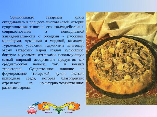 Оригинальная татарская кухня складывалась в процессе многовековой истории сущ...