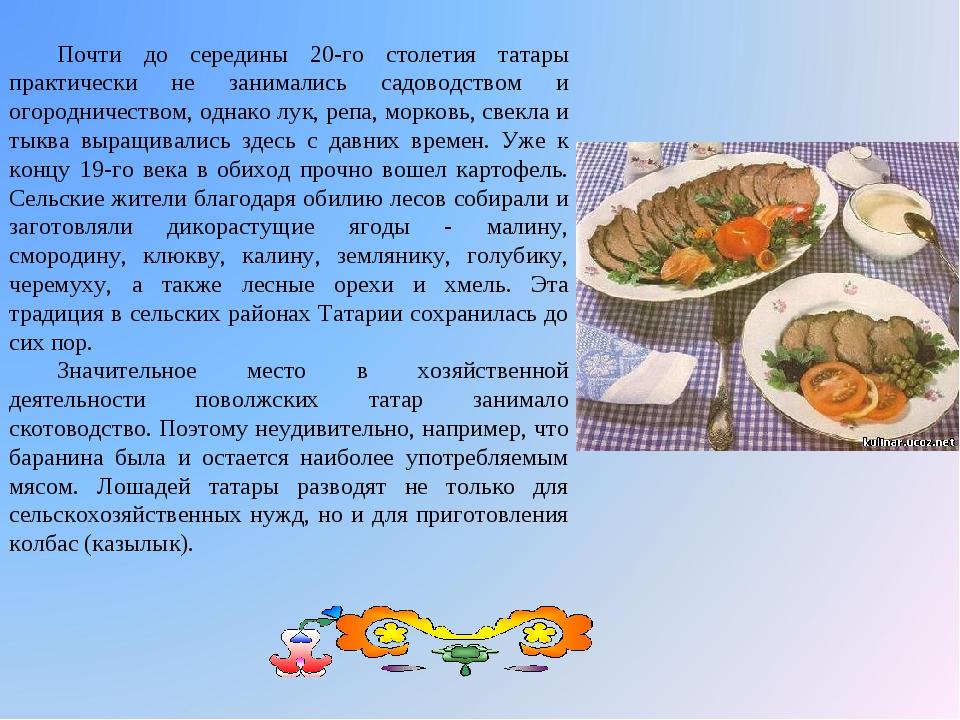Почти до середины 20-го столетия татары практически не занимались садоводство...