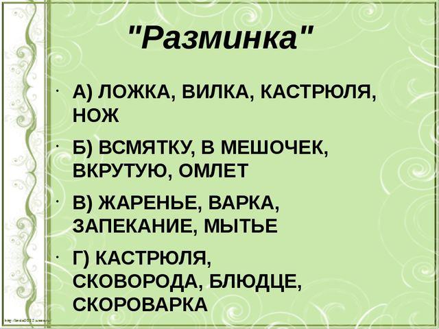 """""""Разминка"""" А) ЛОЖКА, ВИЛКА,КАСТРЮЛЯ, НОЖ Б) ВСМЯТКУ, В МЕШОЧЕК, ВКРУТУЮ,..."""