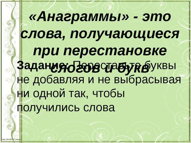 «Анаграммы» - это слова, получающиеся при перестановке слогов и букв Задание:...