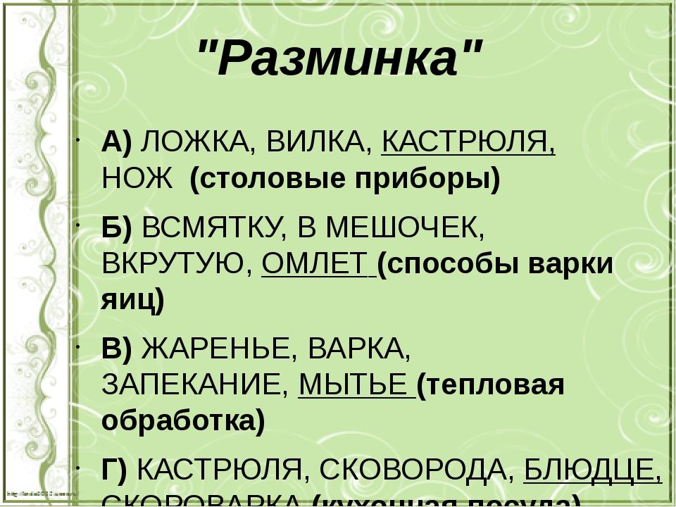 """""""Разминка"""" А) ЛОЖКА, ВИЛКА,КАСТРЮЛЯ, НОЖ(столовые приборы) Б) ВСМЯТКУ, В..."""