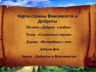 Поляна «Добрых улыбок» Театр «Сказочных героев» Дерево «Волшебных слов»