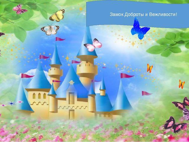Замок Доброты и Вежливости!