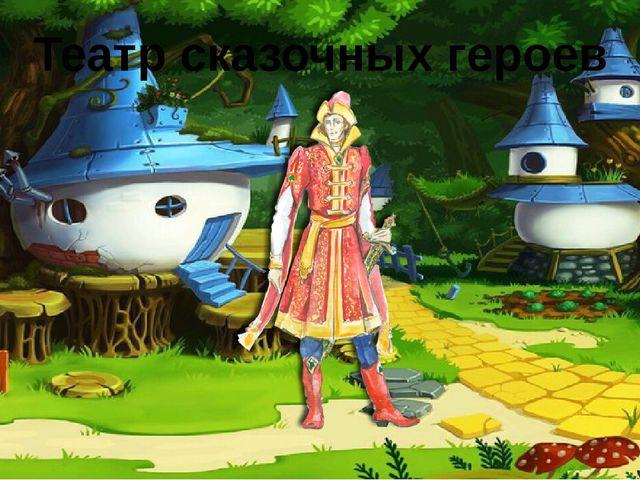 Театр сказочных героев