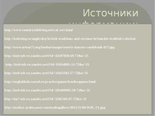 Источники информации: http://www.countrysideliving.net/cal_nov.html http://ko