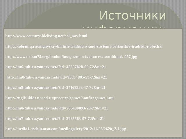 Источники информации: http://www.countrysideliving.net/cal_nov.html http://ko...