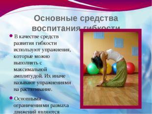 Основные средства воспитания гибкости В качестве средств развития гибкости ис