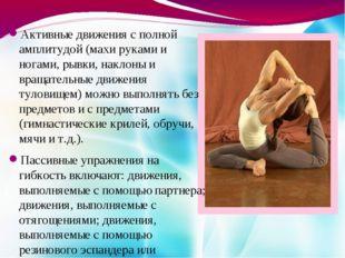 Активные движения с полной амплитудой (махи руками и ногами, рывки, наклоны и