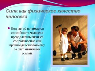 Сила как физическое качество человека Под силой понимается способность челове