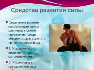 Средства развития силы Средствами развития силы мышц являются различные силов