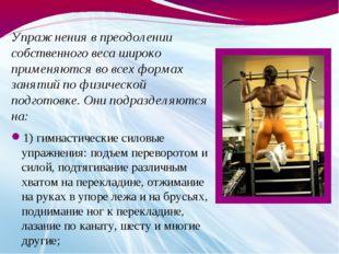 Упражнения в преодолении собственного веса широко применяются во всех формах
