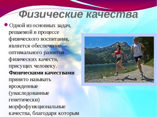 Физические качества Одной из основных задач, решаемой в процессе физического...
