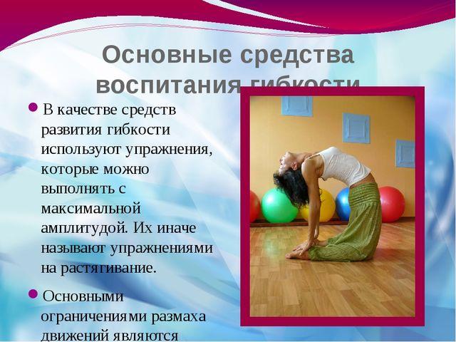 Основные средства воспитания гибкости В качестве средств развития гибкости ис...