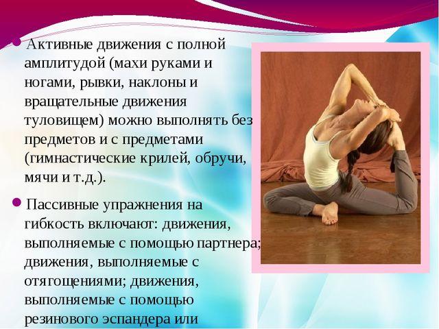 Активные движения с полной амплитудой (махи руками и ногами, рывки, наклоны и...