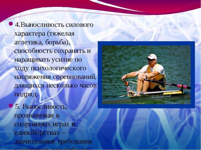 4.Выносливость силового характера (тяжелая атлетика, борьба), способность сох...