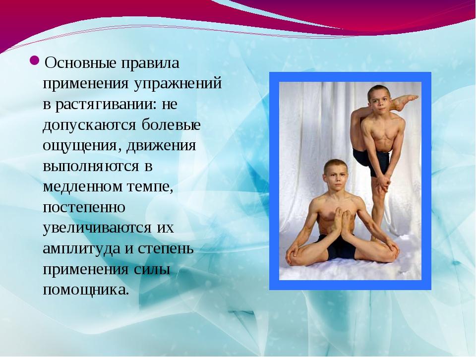 Основные правила применения упражнений в растягивании: не допускаются болевые...