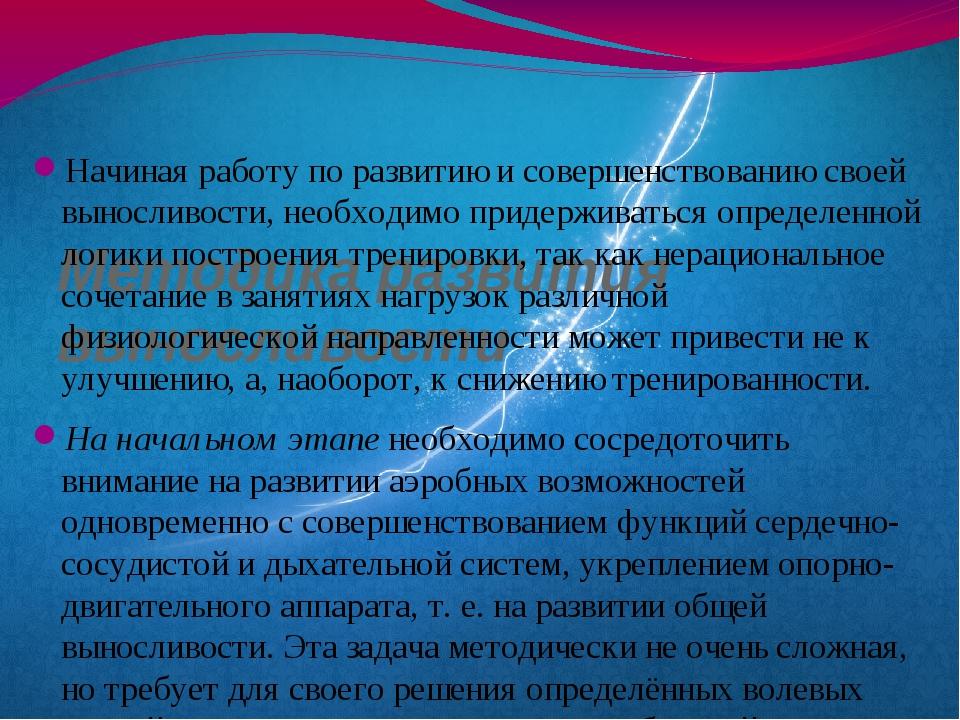Методика развития выносливости Начиная работу по развитию и совершенствова...