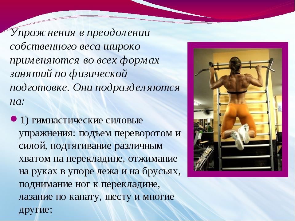 Упражнения в преодолении собственного веса широко применяются во всех формах...