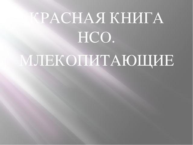 КРАСНАЯ КНИГА НСО. МЛЕКОПИТАЮЩИЕ
