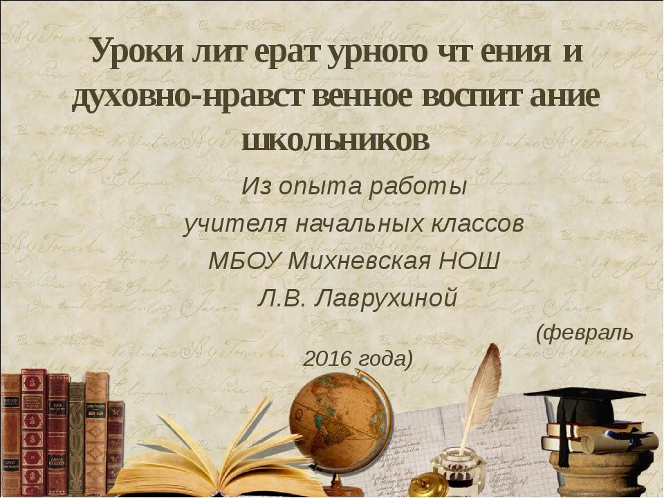 Уроки литературного чтения и духовно-нравственное воспитание школьников Из оп...