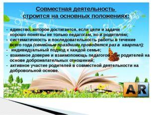 Совместная деятельность строится на основных положениях: - единство, которое