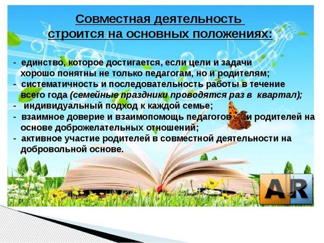 Совместная деятельность строится на основных положениях: - единство, которое...
