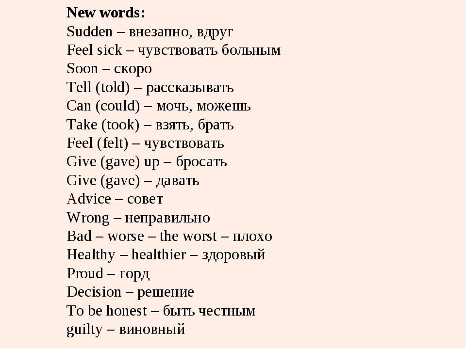 New words: Sudden – внезапно, вдруг Feel sick – чувствовать больным Soon – ск...