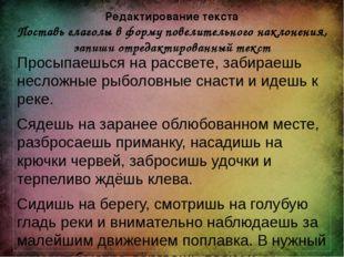 Редактирование текста Поставь глаголы в форму повелительного наклонения, запи